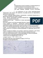 Навигация1.pdf