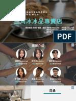 ppt 第一次總評.pdf