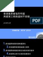 l-runway-presentation-chi-20101130