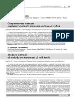 sovremenn-e-metod-endodonticheskogo-lecheniya-molochn-h-zubov