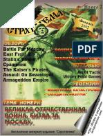 Журнал Стратагема №2