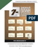7-дневный план.pdf