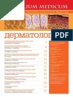 Dermatology1(2009).pdf