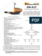 DM-617