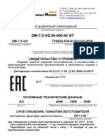 DM-7,5-VD.00.000.00 ЭТ