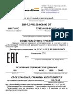 DM-7,5-VС.00.000.00 ЭТ