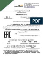 DM-09.00.000.00 ЭТ