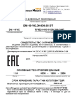 DM-10-VC.00.000.00 ЭТ