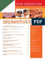 Dermatology1(2010)