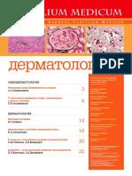 Dermatology3(2010)