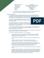 doc5_a.pdf