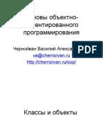 ООП 02 — Классы и объекты
