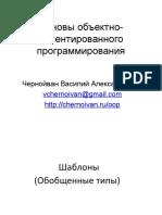 ООП 05 — Шаблоны. Обработка ошибок