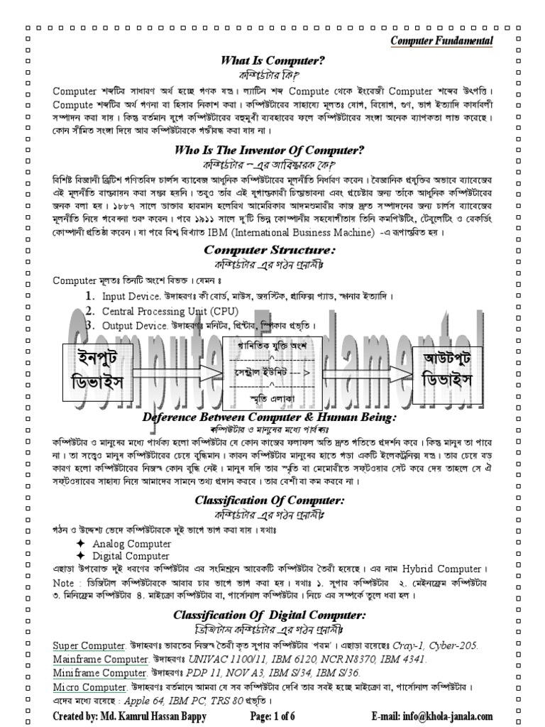 Computer fundamental bangla book fandeluxe Choice Image