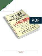 212-idei-contenta-dlya-BS-v-FB.pdf