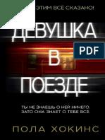hokins_devushka-v-poezde_g_fxcq_465231