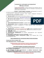 Список документов TWP ВИЗА (Рабочая временная)