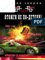 [bookfor_ru]-170892 (4).epub