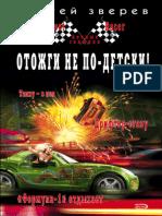 [bookfor_ru]-170892 (2).epub