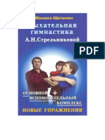 Михаил Щетинин - Дыхательная гимнастика А.Н.Стрельниковой - 2010