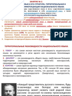 Национальный язык и его структура_ Территориальная и социальная дифференциация национального языка