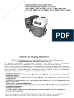 loncin-engine