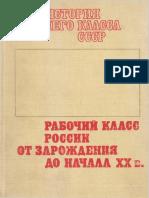 Rabochiy_klass_Rossii_ot_zarozhdenia_do_nachala_XX_v.pdf
