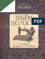 Vysotskaya_Z_V_Shyem_po_GOSTu_2019.pdf