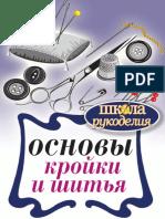 Spitsyna_A._Osnovy_kroyki_i_shitya.pdf