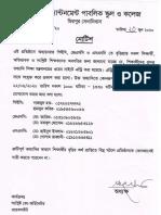 1592640166-Scholarship-Notice.pdf