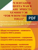 Презентация ВКР