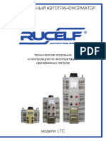 RUCELF-LTC-MANUAL