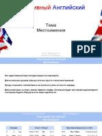 JetEnglish - All 97 Pronouns