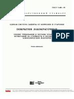 9621 - ГОСТ 9.401-91.pdf