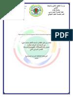 تقرير المجالات الكهرومغناطيسية.pdf