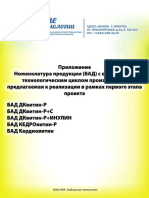 сибирские технологии номеналктура