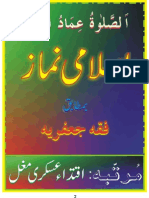 Shia Namaz Jafria in Urdu by Iqtada