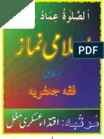 Shia Namaz Jafria in Urdu by Iqtada