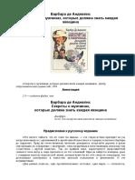 Де Анджелис Б. - Секреты о мужчинах, которые должна знать каждая женщина - 1994.pdf