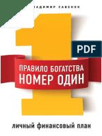 Savenok_V._Bizneskakyeto._Pravilo_Bogatstva_N_1_Lic.a4.pdf