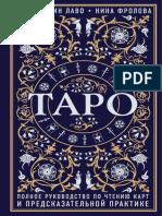Lavo_Konstantin_i_dr_Taro_Polnoe_rukovodstvo.pdf