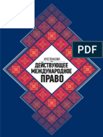 Contemporary International Law_RUS.pdf