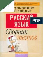 Russkiy_TsT-2007.pdf