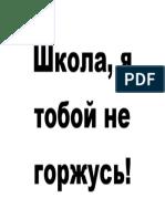 Тут1.docx