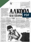 Αλκοόλ και Επανάσταση - Ιός της Κυριακής - 27-5-1990