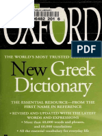 The Oxford New Greek Dictionary Greek-English, English-Greek by Watts, Niki