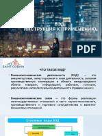 26.10.2019_презентация_ВЭД с нуля