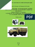GUMELEV-GU-MOTOVOZ-1.pdf