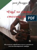 S_Volodin_Eschyo_ne_speto_stolko_pesen_Neslozhnye_obrabotki_pesen_i_romansov