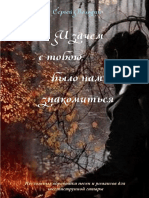 S_Volodin_I_zachem_s_toboyu_bylo_nam_znakomitsya_Neslozhnye_obrabotki_pesen_i_romansov.pdf